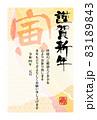 2022年 年賀状ハガキデザイン 83189843