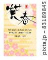 2022年 年賀状ハガキデザイン 83189845