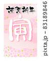 2022年 年賀状ハガキデザイン 83189846