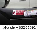レンタカーの油種(ガソリン)・注意喚起ステッカー 83205092