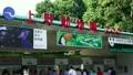 上野動物園-036 [東京観光名所] 11400708