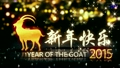 Year of The Goat 2015 Yellow Night Bokeh Mandarin Loop Animation 12694660