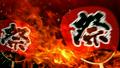 祭うちわと炎 16402181