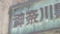 神奈川県庁(横浜市中区)外観 資料映像 24091990