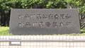 神奈川県警察本部 複数カット 26437240