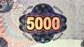 日本円の紙幣(5千円札)ホログラフィー 35255660
