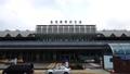 高雄国際空港 41892622