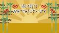 일본식 모션 그래픽 새해복 많이 받으세요 46568304