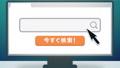 """""""今すぐ検索""""ボタンをクリックするパソコンの画面 57695371"""
