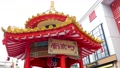 南京町 あずまや 65097847