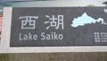 The beautiful lake Saiko in Yamanashi prefecture 68868786