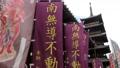 四国霊場第70番札所「本山寺」十王堂前から五重塔を見る 82916440