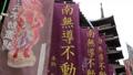 四国霊場第70番札所「本山寺」十王堂前から五重塔を見る 82916441